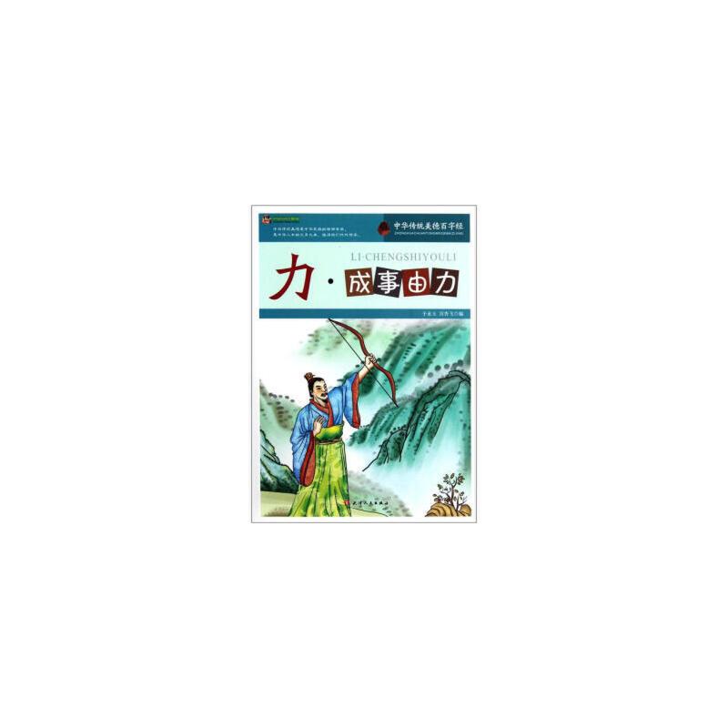 力.成事由力-中华传统美德百字经 9787201076041