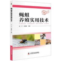 [二手旧书9成新]з蝇蛆养殖实用技术高宇 9787504678331 中国科学技术出版社