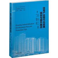 住宅产业现代化发展规划与提升路径 东南大学出版社