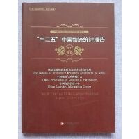 """正版现货-""""十二五""""中国物流统计报告:2011-2015"""