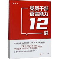党员干部语言能力12讲 中国工人出版社