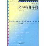 文学名著导读(高中版 增订版)语文新课标必读丛书/高中部分