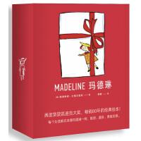 玛德琳(中英双语套装,两度荣获凯迪克大奖!)