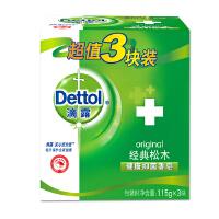 滴露(Dettol)香皂 健康抑菌除菌 经典松木 115g*3块