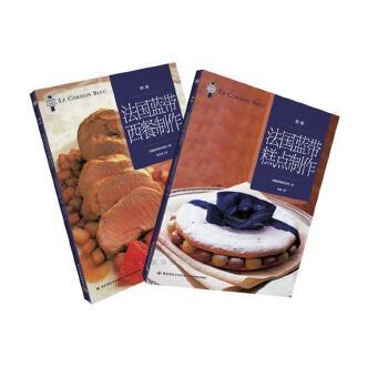 《法国蓝带方法初级教程(经典全二册)(《法国蓝辫子扎套装的步骤图解儿童简单点图片