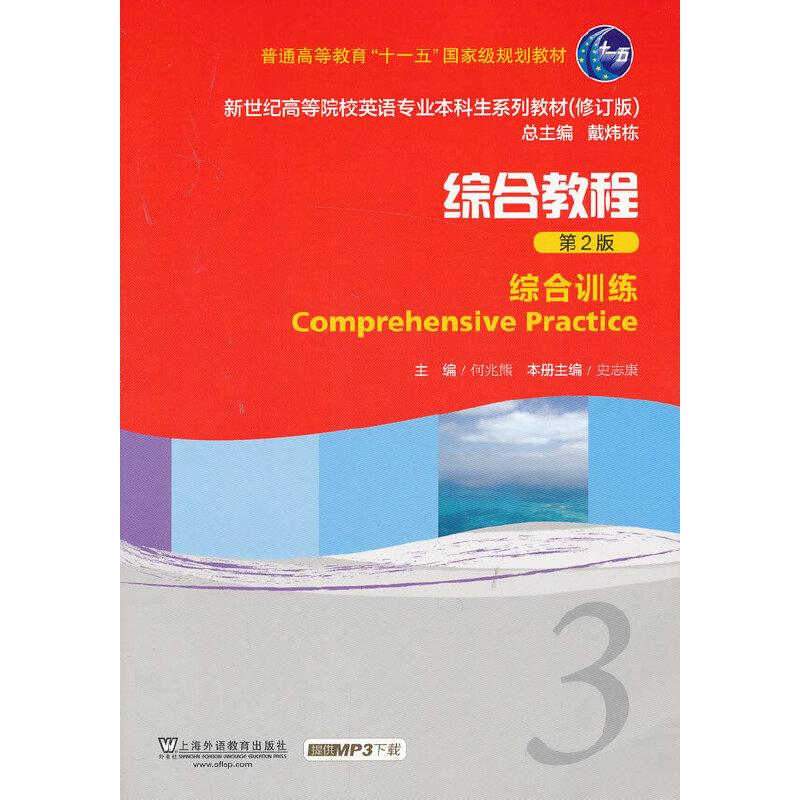 新世纪高等院校英语专业本科生教材(新):综合教程(第2版)3 综合训练