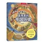 中国国家地理手绘百科・超厉害!医学里的中国历史