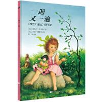 奇想国一遍又一遍幼儿园绘本故事图书适合0-4-6岁儿童情商成长亲子读物