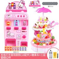 饮料贩卖机玩具儿童自动售货机玩具女孩糖果饮料贩卖机会说话的售卖机7收银机9岁A +糖果车+三层蛋糕