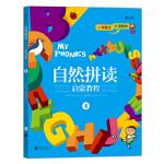 [二手旧书9成新]自然拼读启蒙教程4陈蒂娜(Tina Chen) 连理查德(Richard Lien) 9787550