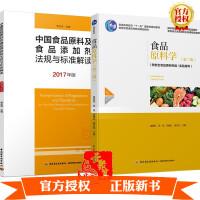 2020新书 食品原料学 第三3版 中国食品原料及食品添加剂法规与标准解读 2017年版食品原料深加工功能性食品安全原料