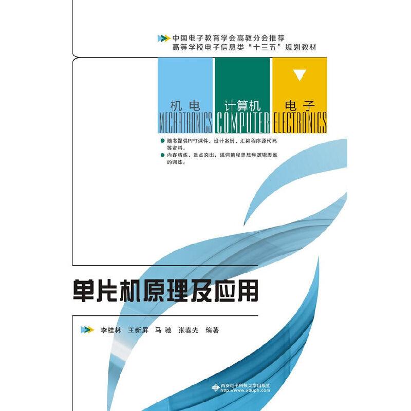 单片机原理及应用(李桂林)