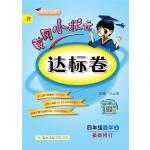 2018年秋季:黄冈小状元达标卷 四年级数学(上)R 人教版