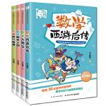 李毓佩数学故事(3-5年级精选版)4册套装,畅销30年数学科普经典,中小学数学知识与故事完美融合