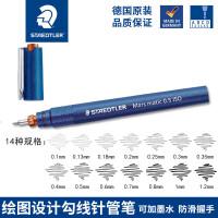 德国STAEDTLER施德楼700绘图手绘勾线笔可加墨针管笔0.1-1.0