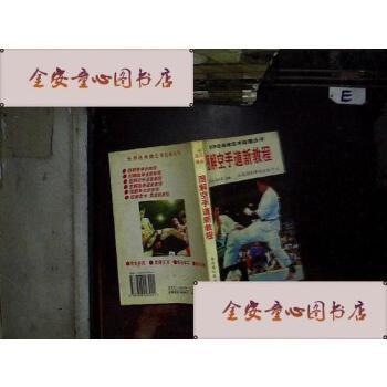 【旧书二手书9成新】修身清言——老人言丛书 /陈哲 三秦出版社