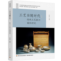 工艺当随时代:传统工艺振兴案例研究/轻艺术系列丛书 中国轻工业出版社