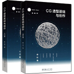 CG造型基础与创作.入门篇+进阶篇 2册 文化艺术出版社