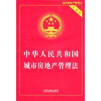 中华人民共和国城市房地产管理法・实用版