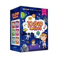 """10分钟趣味科学(每天10分钟,帮助孩子解决""""十万个为什么""""的难题。15大主题,300个科学知识,最有趣的科学启蒙书,满"""