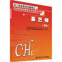 茶艺师(初级) 中国劳动社会保障出版社