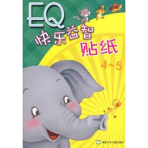 EQ快乐益智贴纸(4-5)