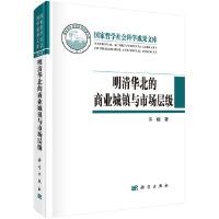 明清华北的商业城镇与市场层级