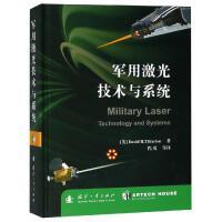 军用激光技术与系统 国防工业出版社