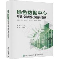 绿色数据中心基础设施建设及应用指南 人民邮电出版社
