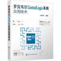 罗克韦尔ControlLogix系统应用技术 化学工业出版社