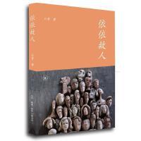 全新正版图书 依依故人 江青 生活・读书・新知三联书店 9787108047373蔚蓝书店