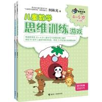 何秋光儿童数学思维训练游戏4―5岁套装(全二册)
