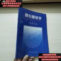【二手旧书9成新】隐形眼镜学(一)9787532346295