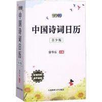 中国诗词日历 2019 青少版 大连海事大学出版社有限责任公司