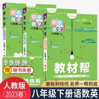 教材帮八年级下册初中语文数学英语全套3本人教版2021新版