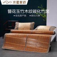 水星家纺 折叠凉席木纹碳化竹席单双人夏凉席子清凉空调席单件床上用品 簪花玉竹