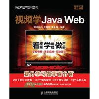 【按需印刷】-视频学Java Web