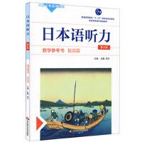 日本语听力教学参考书・提高篇(第三版)