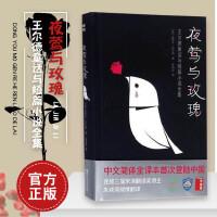 夜莺与玫瑰 王尔德童话与短篇小说全集 快乐王子 朱纯深翻译 中文未删减版 完整收录王尔德9篇童话及五篇短篇小说 世界名