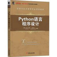 Python语言程序设计 机械工业出版社