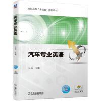 汽车专业英语/吴年美 机械工业出版社