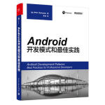 Android开发模式和实践 (美)Phil Dutson(菲尔 达特森),李雄 9787121309083