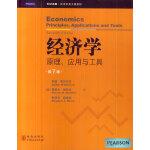 经济学:原理、应用与工具(第七版・英文版)