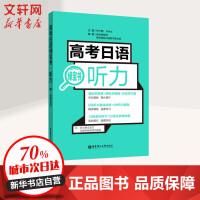 听力(附赠音频)/高考日语绿宝书 华东理工大学出版社
