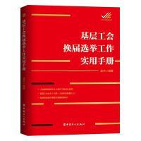 基层工会换届选举工作实用手册 中国工人出版社