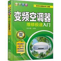 全彩图解变频空调器维修极速入门 机械工业出版社
