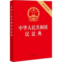 中华人民共和国民法典 附草案说明 中国法律图书有限公司