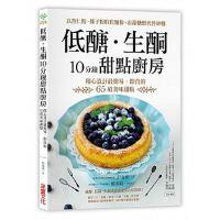现货正版 低醣.生酮10分�甜�c�N房:以杏仁粉、椰子粉取代�I粉 彭安安 采��文化 精心设计简易即食的65道美味甜点书