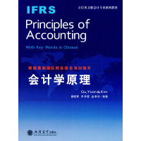IFRS Principles of Accounting会计学原理