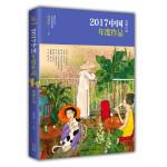 2017中国年度作品・短篇小说